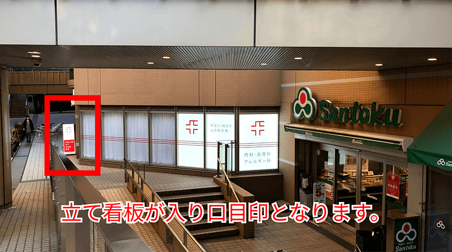 フォア 飯田橋 クリニック