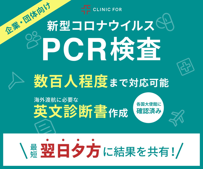 法人・企業向けPCR検査