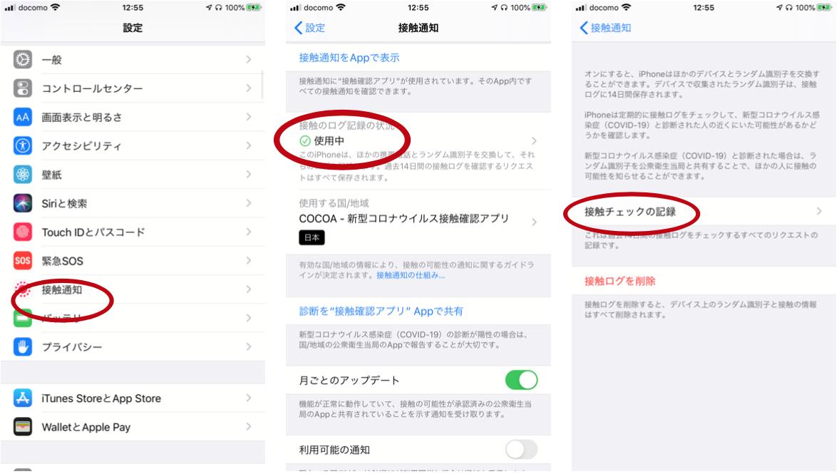 アプリ 数 ココア 登録 者